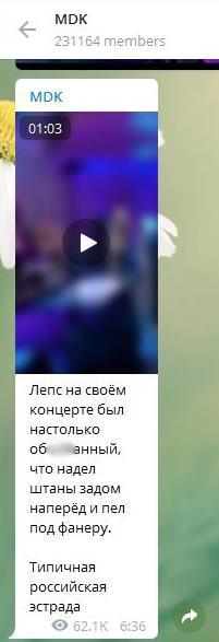 Телеграм-канал MDK сообщил о провальном выступлении Лепса