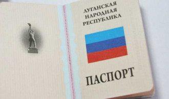 """""""Паспорт ЛНР"""""""