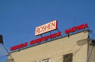 Липецкая фабрика Roshen