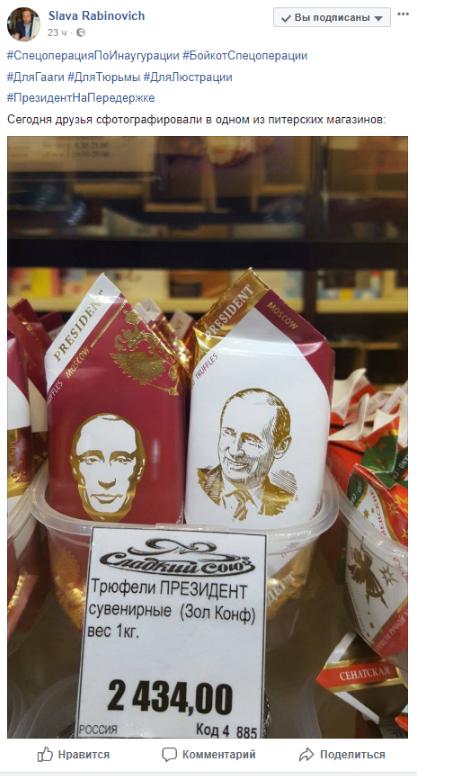 В России можно купить конфеты с изображением Владимира Путина