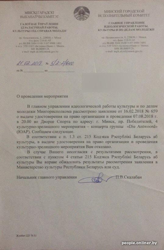 Die Antwoord запретили выступать в Белоруссии
