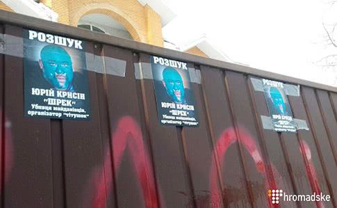Именно так активисты разукрасили забор Крысина