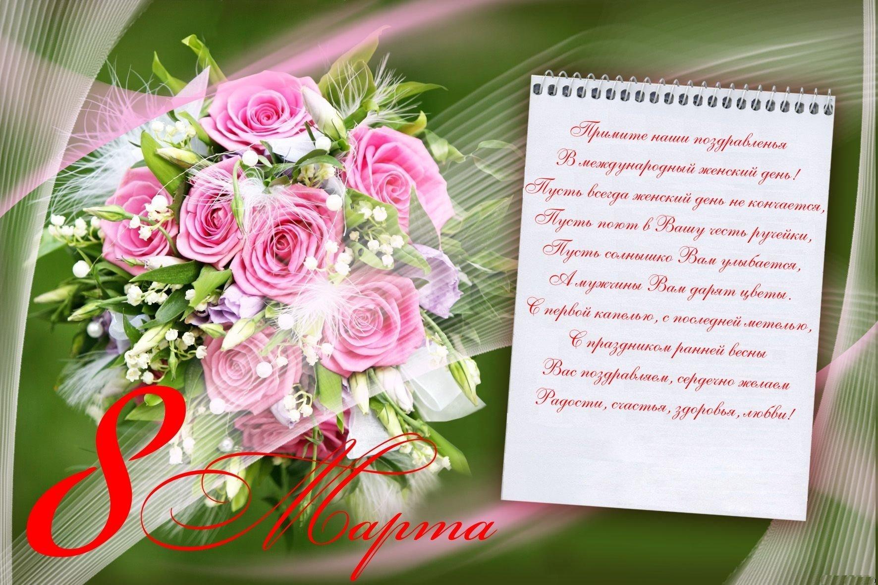 Живые цветы, поздравление открыткой на 8 марта
