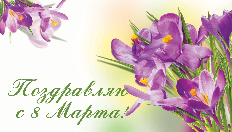 Поздравления в картинках к 8 марта
