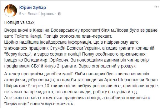 Взрыв гранат возле метро в Киеве: кто напал на СБУшников