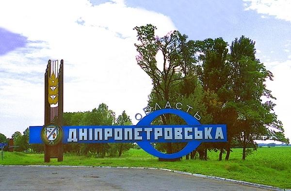 Знак Днепропетрвовской области