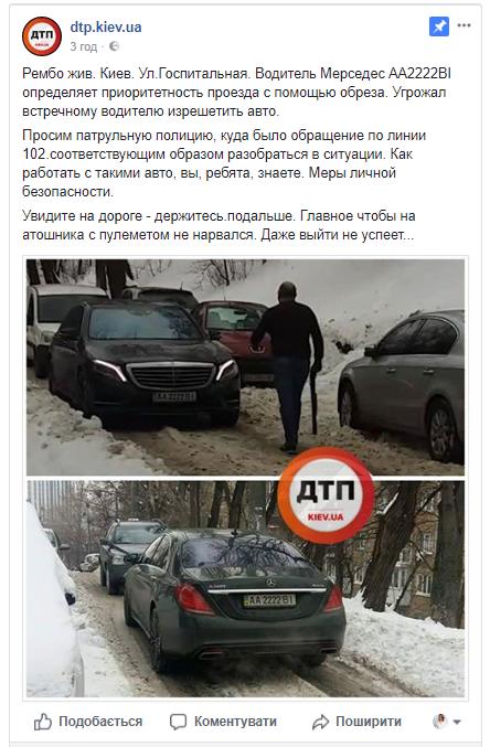 В Киеве злоумышленник с обрезом угрожал водителю
