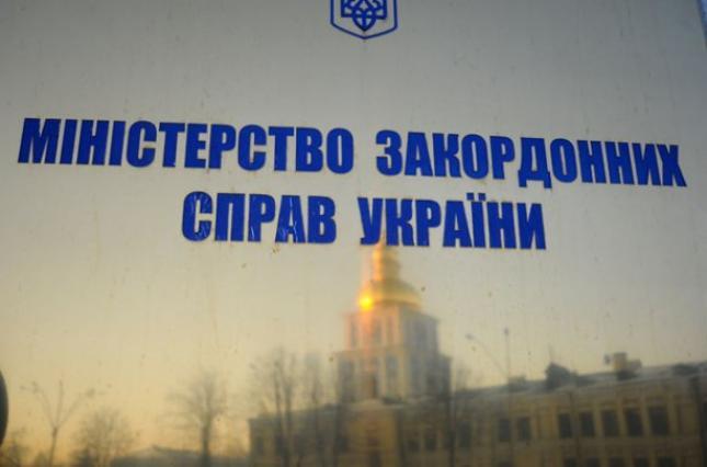 Вывеска на здании МИД Украины