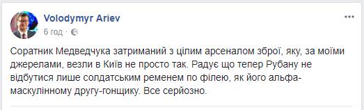 Владимир Рубан задержан с целым арсеналом оружия, которое везли в столицу не просто так, отметил нардеп