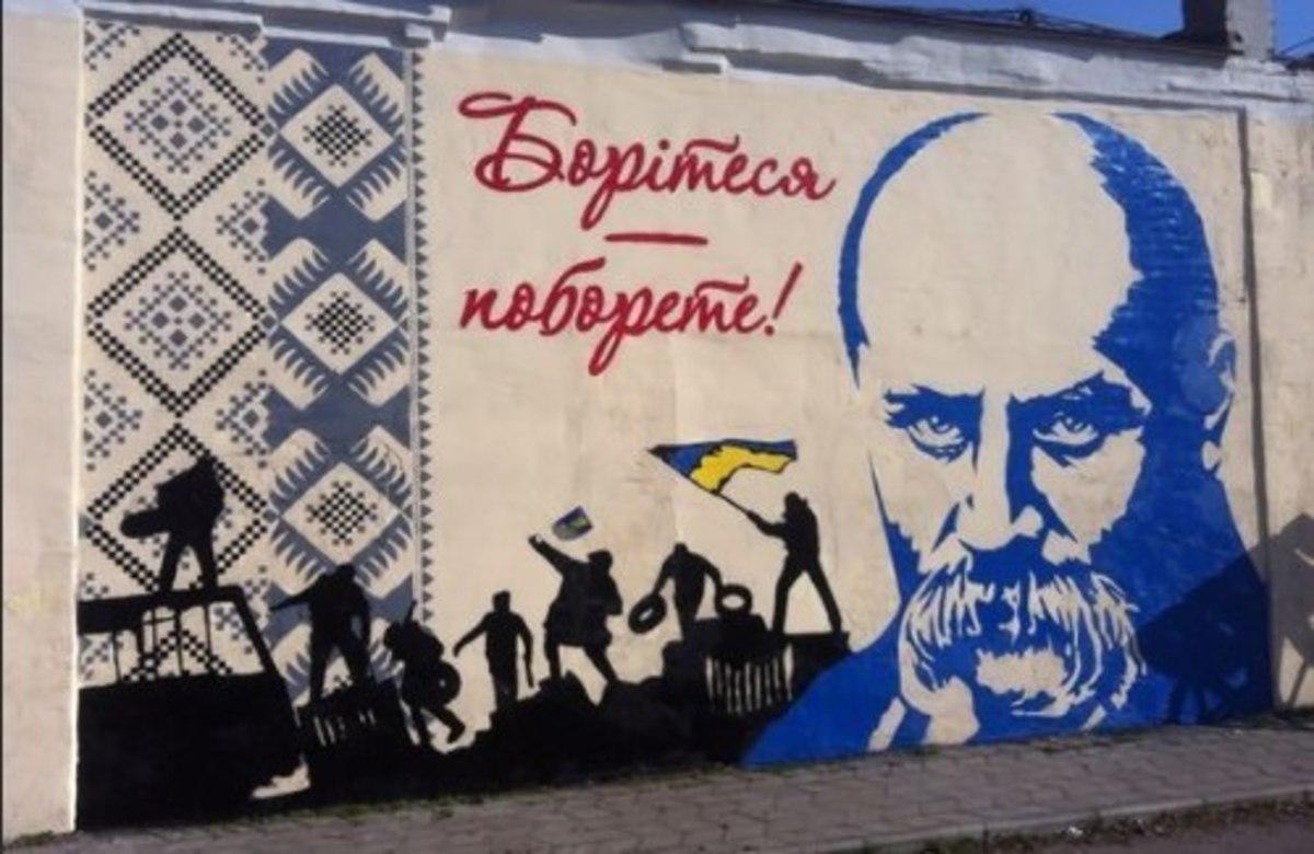 Тарас Шевченко_граффити
