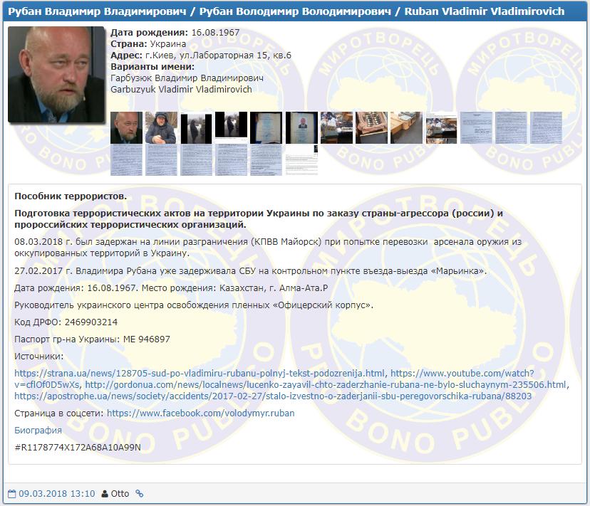 Владимир Рубан пополнил базу