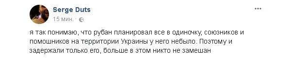 """""""Порошенко готовится к """"Великой Зраде"""". Соцсети об аресте Владимира Рубана"""