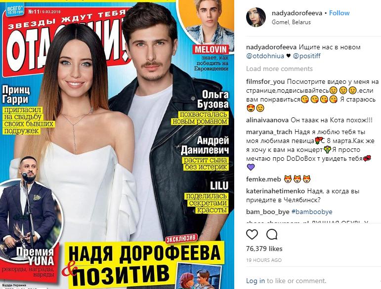 Надя Дорофеева и Алексей Завгородний позировали для глянца