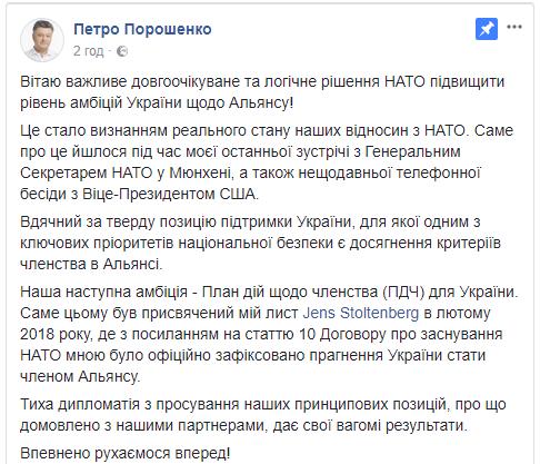 Петр Порошенко благодарен НАТО за твердую позицию поддержки Украины