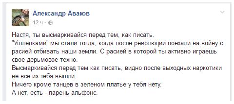Александр Аваков оскорбил DJ Nastya Beauty