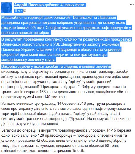На западе Украины поймали банду, воровавшую нефтепродукты
