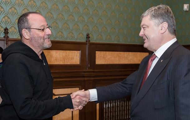 Петр Порошенко и Жан Рено