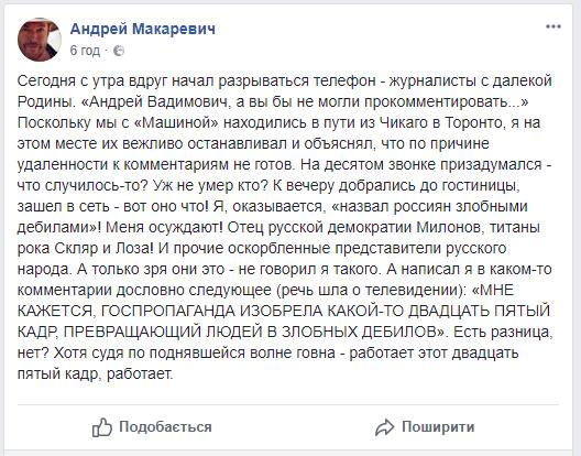 Андрей Макаревич утверждает, что не называл россиян