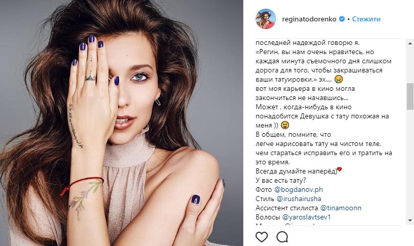 Регина Тодоренко не получила роль в фильме из-за тату