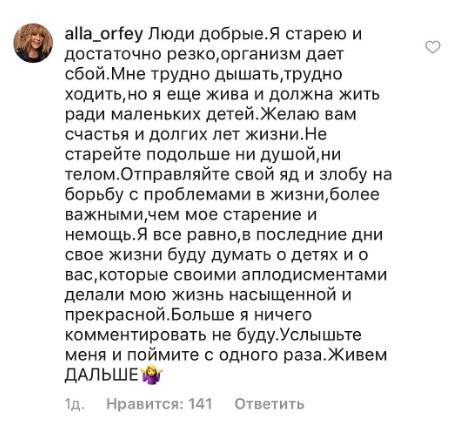 Алла Пугачева написала, что резко стареет