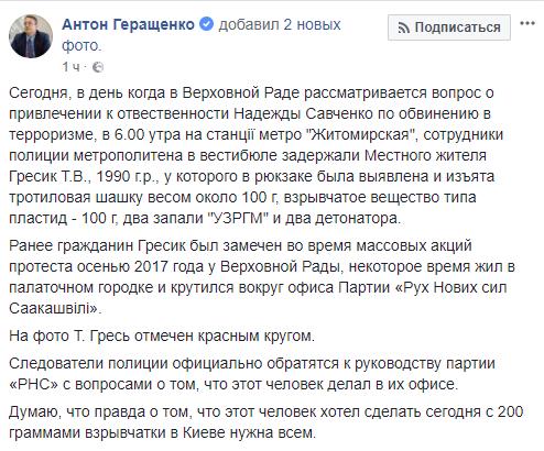 Геращенко: Взорвать метро в Киеве пытался соратник Саакашвили