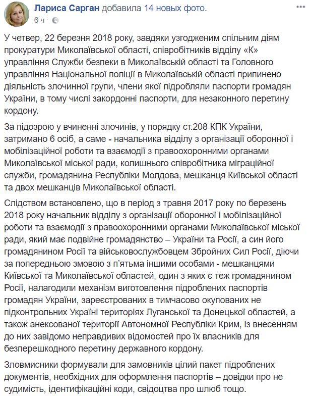 На Николаевщине чиновники подделывали украинские паспорта для ОРДЛО и Крыма: подробности