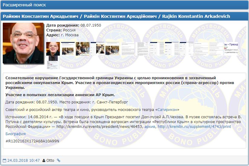 Константин Райкин пополнил базу