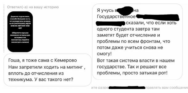 Скриншот из соцсетей: студентам грозят отчислением за участие в митинге.