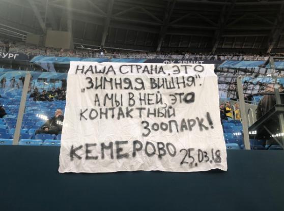 Баннер на стадионе
