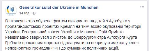 В Крым приехали дети из Германии, Украина возмущена