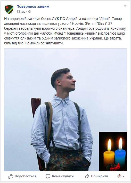 В зоне АТО погиб молодой боец ДУК