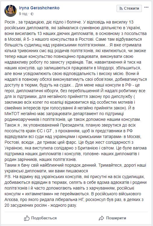 Россия высылает украинских дипломатов из Москвы и Ростова, отметила Ирина Геращенко