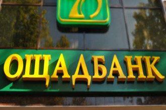 Ощадбанк пытаются лишить компенсации за Крым