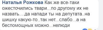 """""""Расстрелять нах*й эту тварь"""".  Избиение грабителем пенсионерки в Одессе шокировало пользователей Сети"""