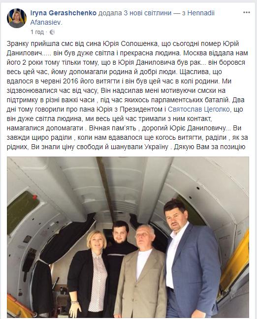 Скончался Юрий Солошенко