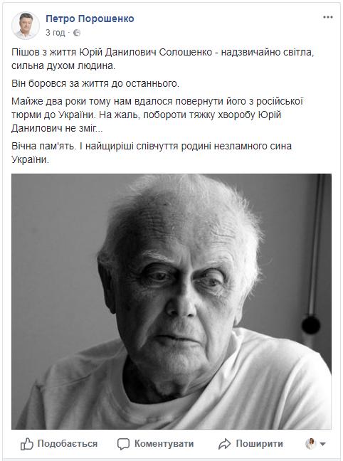 Юрий Солошенко не смог побороть тяжелую болезнь, отметил президент