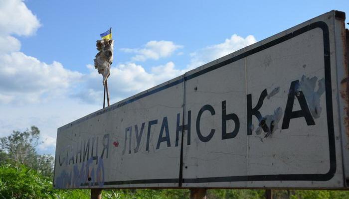 Таблица на въезде в Станицу Луганскую