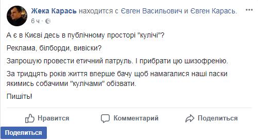 / Фото: Facebook/Евгений Карась