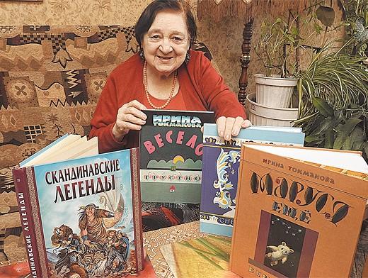 Ирина Токмакова умерла на 90-м году жизни.