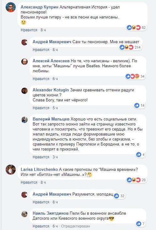 Пользователи стали активно обсуждать слова Макаревича