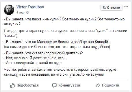 Интернет-пользователи недовольны, что в Украине паски называют куличами