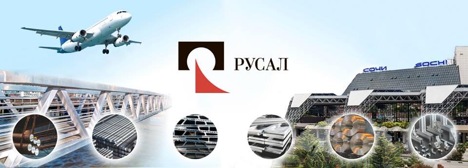 Санкции повлияли на продажи алюминия компании UC Rusal