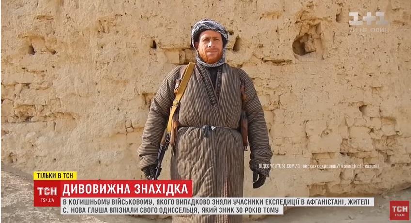 В Афганистане найден потерявший память украинец