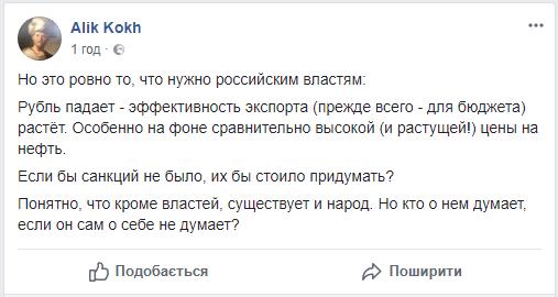 В России властям выгодно падение рубля, полагает Альфред Кох