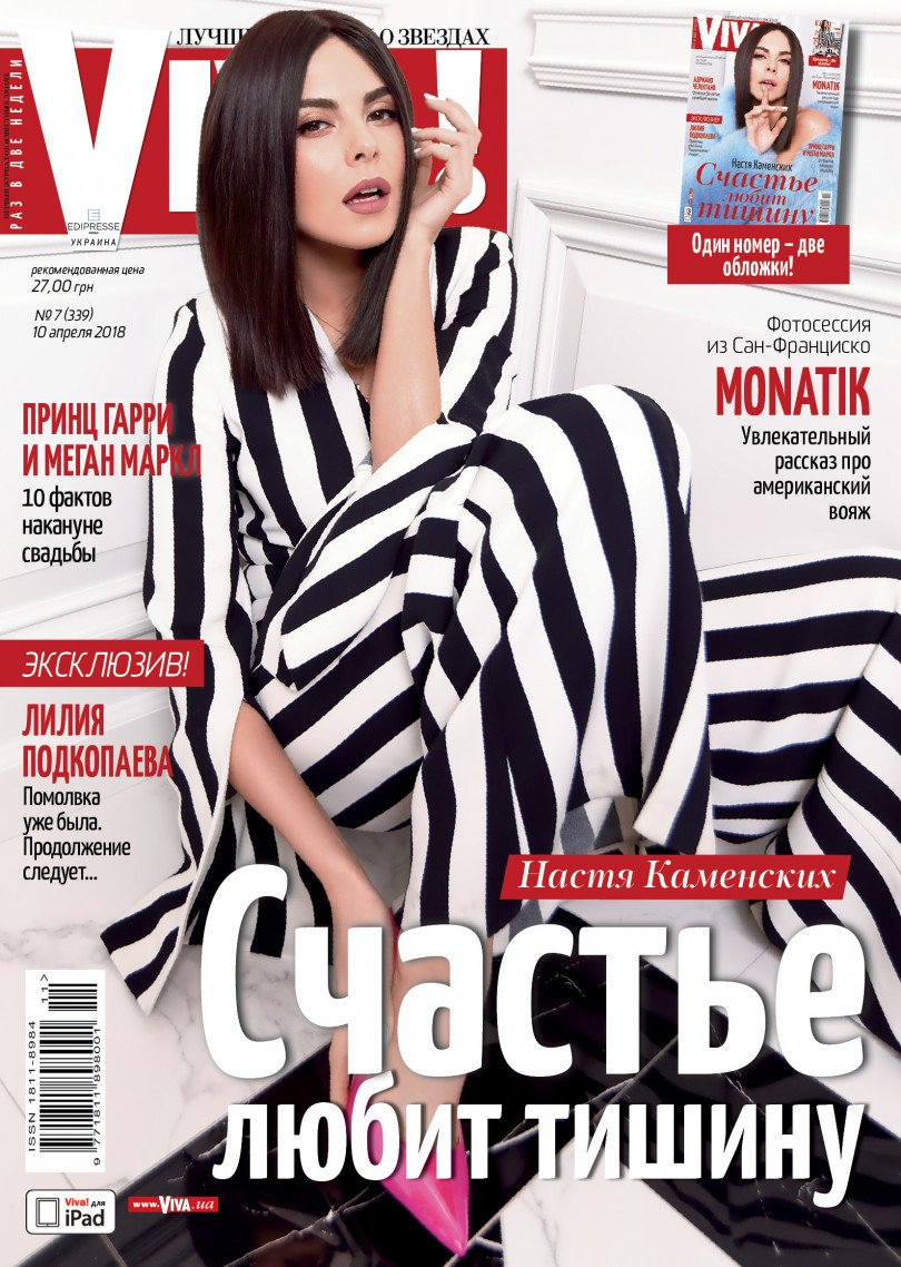 Настя Каменских украсила обложку нового номера журнала Viva!
