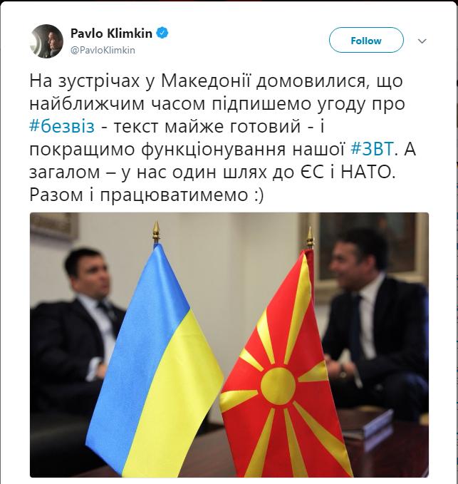 Украина и Македония скоро подпишут соглашение о безвизе, сообщил Павел Климкин