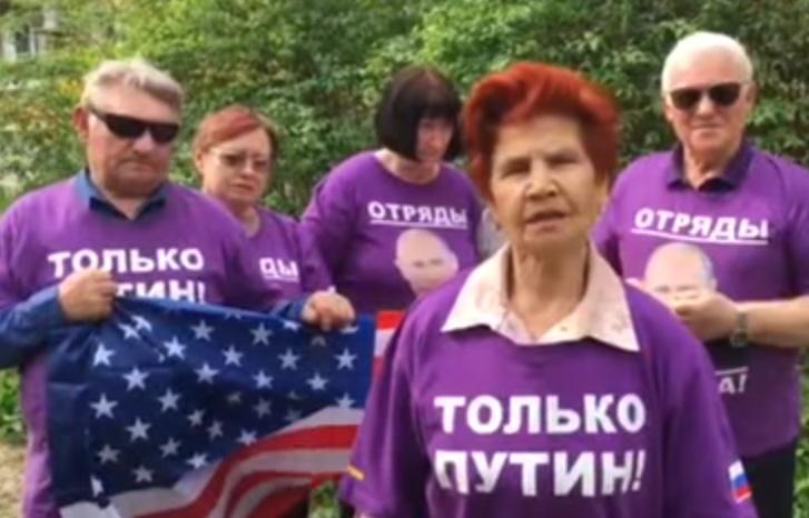 Российские пенсионеры грозят Дональду Трампу