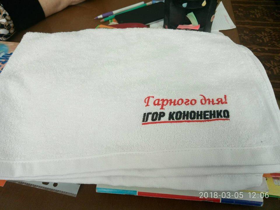 Подарки от Игоря Кононенко