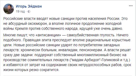 """Вводом новых """"антисанкций"""" российские власти, в частности, поддержат свой многомиллионный биз"""