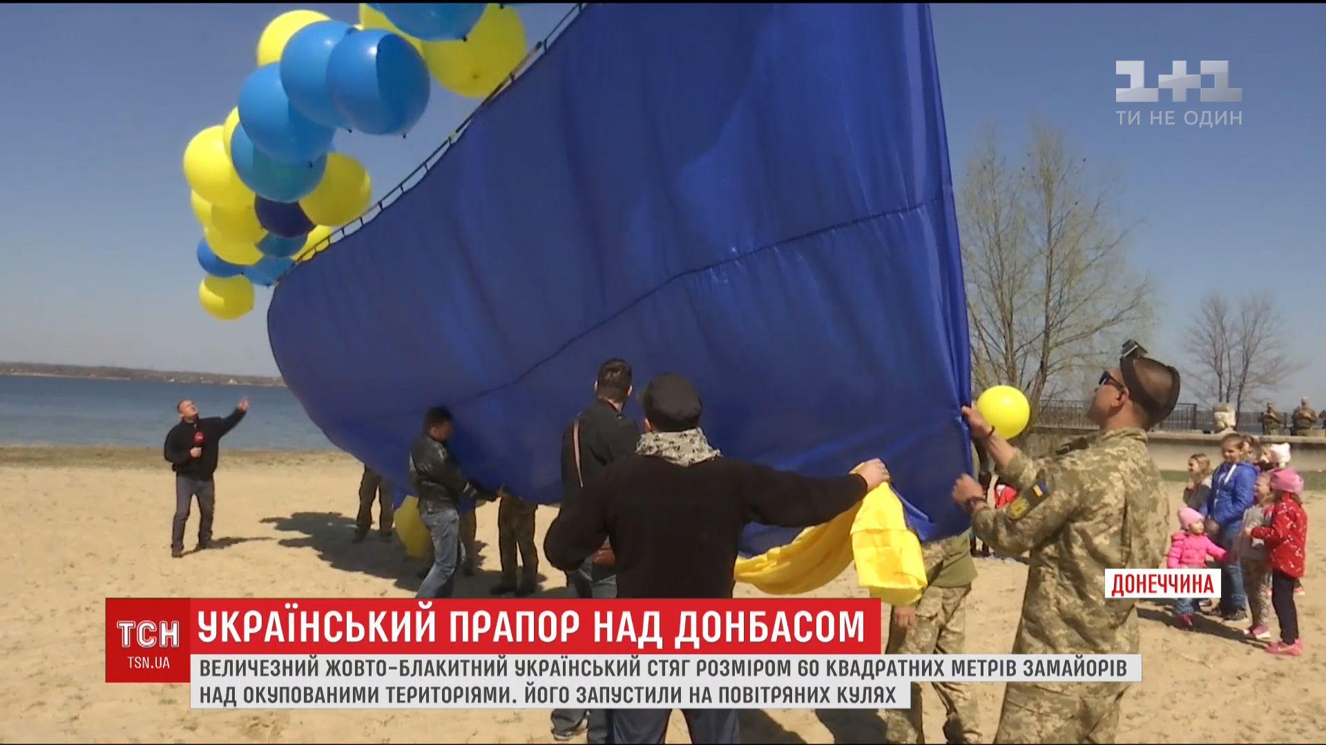 На Донбассе поднят огромный флаг Украины